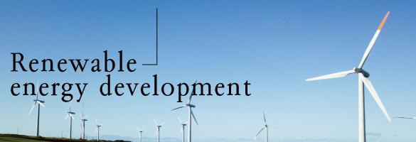 再生可能エネルギー開発