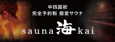 sauna海kai_bnr
